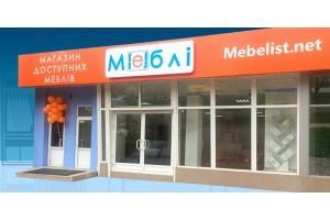 Открытие нового салона