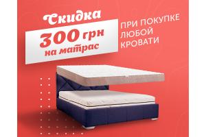300 грн. на покупку матраса