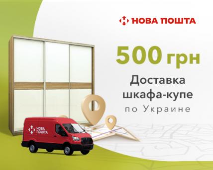 Доставка шафи купе по Україні 500 грн.!