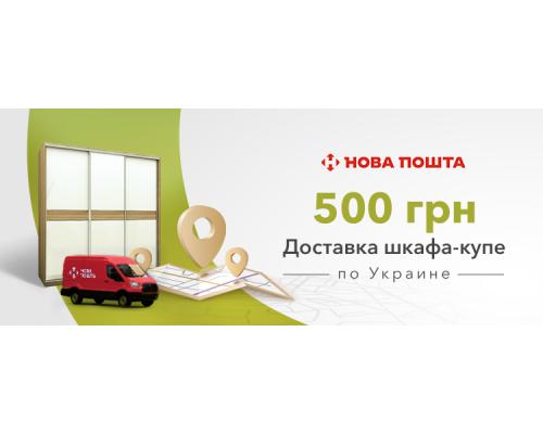 Доставка шкафа купе по Украине 500 грн.!