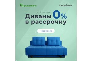 Будь який диван в розстрочку 0% до 6 місяців