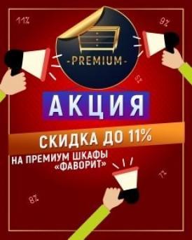 """Супер скидка на премиальные шкафы-купе """"Фаворит"""""""
