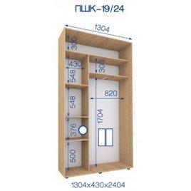 Дводверний шафа купе ПШК-19/24 130 * 43 * 242 см