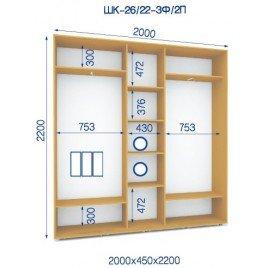 Трехдверный шкаф купе ШК 26/22-2П (200*45*220)