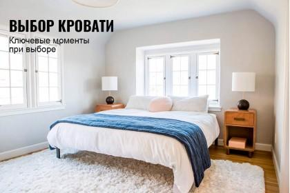 Як вибрати ліжко правильно?