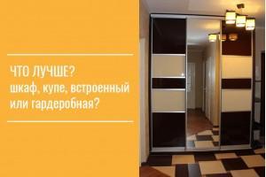 Что лучше: шкаф, купе, встроенный или гардеробная?