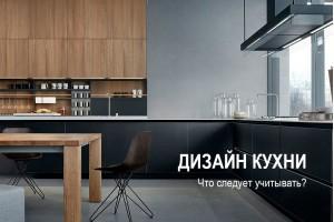 При выборе дизайна кухни следует учитывать не только современные тренды, но и особенности интерьера