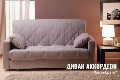 Як вибрати диван Акордеон?