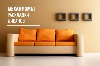 Механизм раскладных диванов