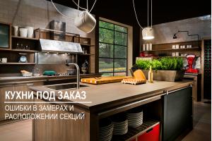 Ошибка в размерах или расположении кухонных секций, влечет за собой дополнительные затраты