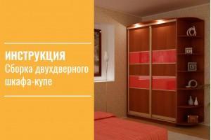 Инструкция по сборке 2-х дверного шкафа-купе