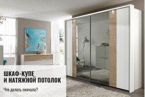 Натяжной потолок и встроенный шкаф-купе: что сделать сначала и как быть, если что-то уже сделано
