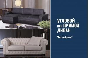 Угловой или прямой диван: какой выбрать?