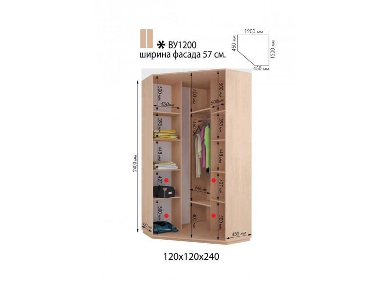 Угловой шкаф купе 120*120 см