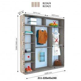 Трехдверный шкаф купе Стандарт 220*45*240 см
