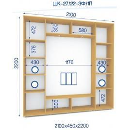 Трехдверный шкаф купе ШК 27/22-1П (210*45*220)