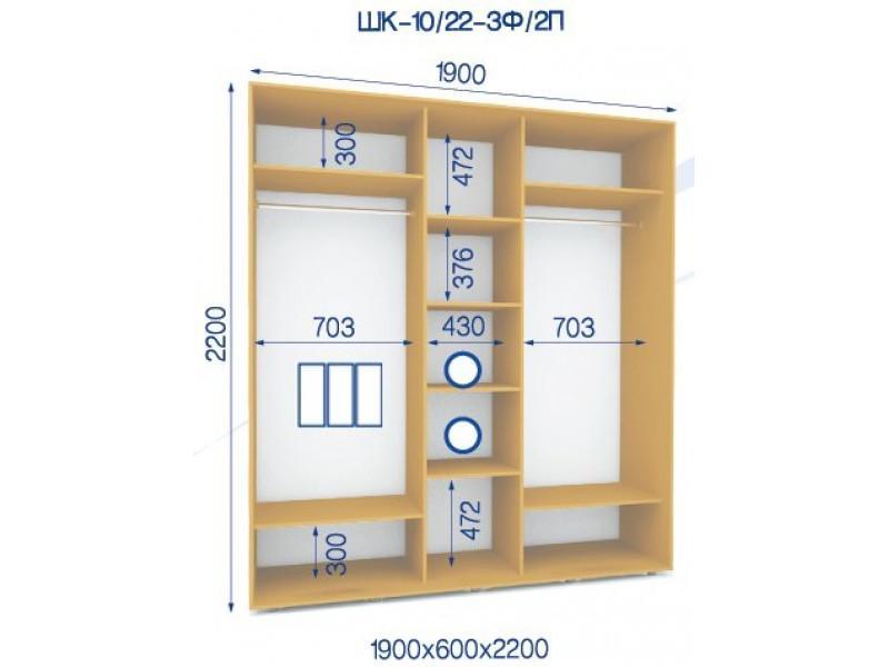 Трехдверный шкаф купе ШК 10/22-2П (190*60*220)