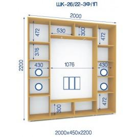 Трехдверный шкаф купе ШК 26/22 -1П (200*45*220)