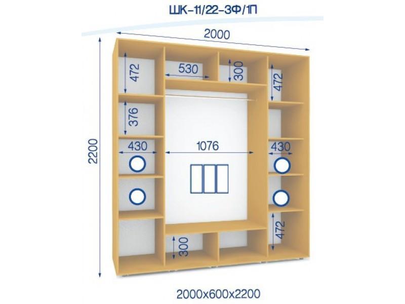 Трехдверный шкаф купе ШК 11/22 - 1П (200*60*220)