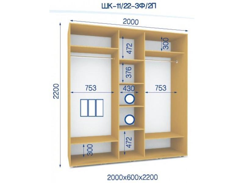 Трехдверный шкаф купе ШК 11/22-2П (200*60*220)