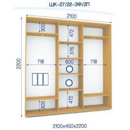 Трехдверный шкаф купе ШК 27/22-2П (210*45*220)