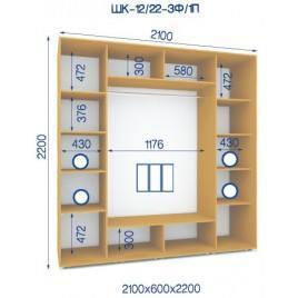 Трехдверный шкаф купе ШК 12/22 - 1П (210*60*220)