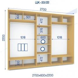 Трехдверный шкаф купе ШК 33/22 (270*60*220)