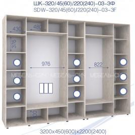 Трехдверный шкаф купе ШК 03-3Ф (320*45*240)