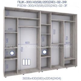 Трехдверный шкаф купе ПШК-02/3Ф 300*43*240 см