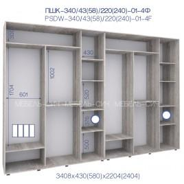 Четырехдверный шкаф-купе ШК 01-4Ф-24 (340*43*240 см.)