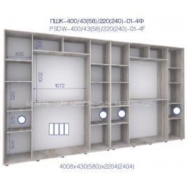 Четырехдверный шкаф-купе ПШК 01-4Ф-24 (400*58*240 см.)