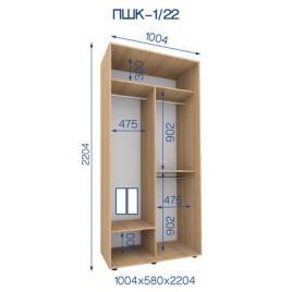 Двухдверный шкаф купе ПШК-01/22 100*58*222 см