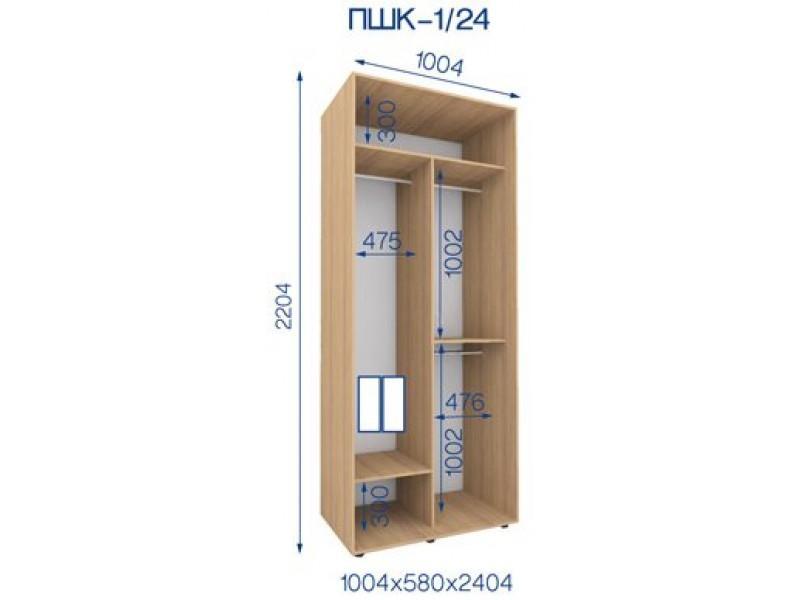 Двухдверный шкаф купе ПШК-01/24 100*58*242 см