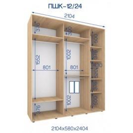 Двухдверный шкаф купе ПШК-12/24 210*58*242 см