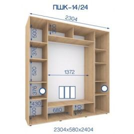 Трехдверный шкаф купе ПШК-14/24 230*58*242 см