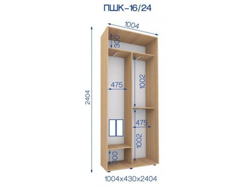 Двухдверный шкаф купе ПШК-16/24 100*43*242 см