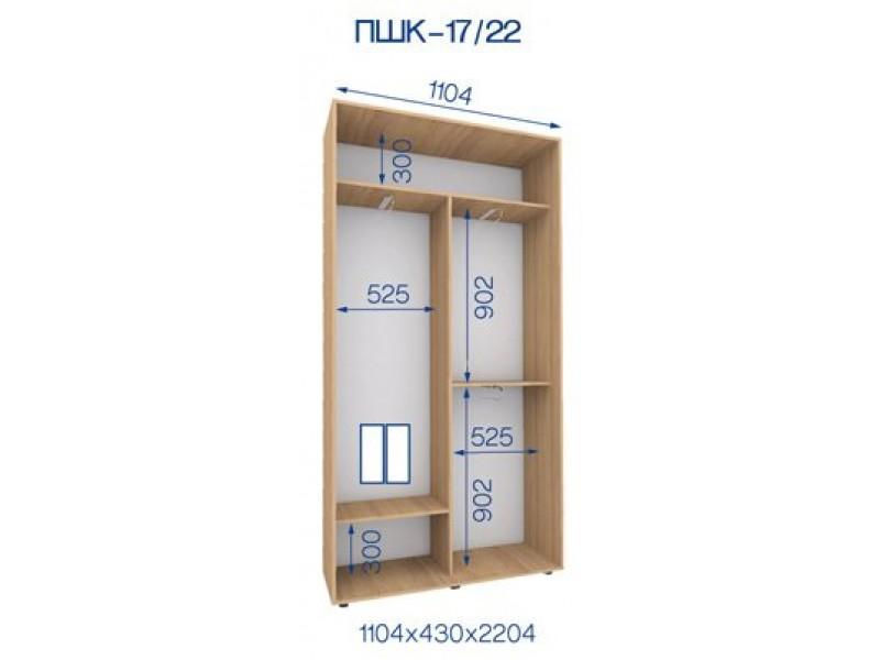 Двухдверный шкаф купе ПШК-17/22 110*43*222 см