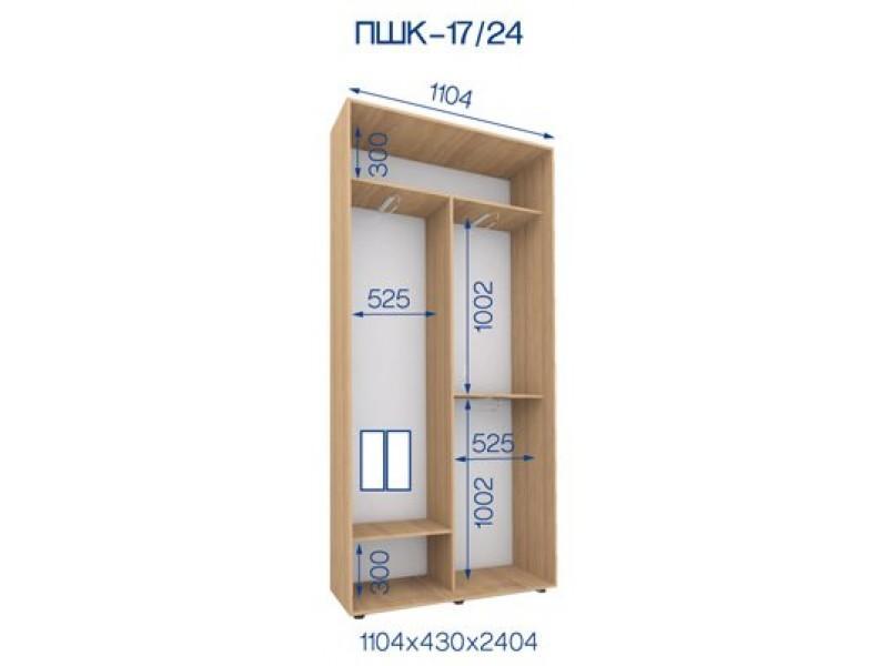 Двухдверный шкаф купе ПШК-17/24 110*43*242 см