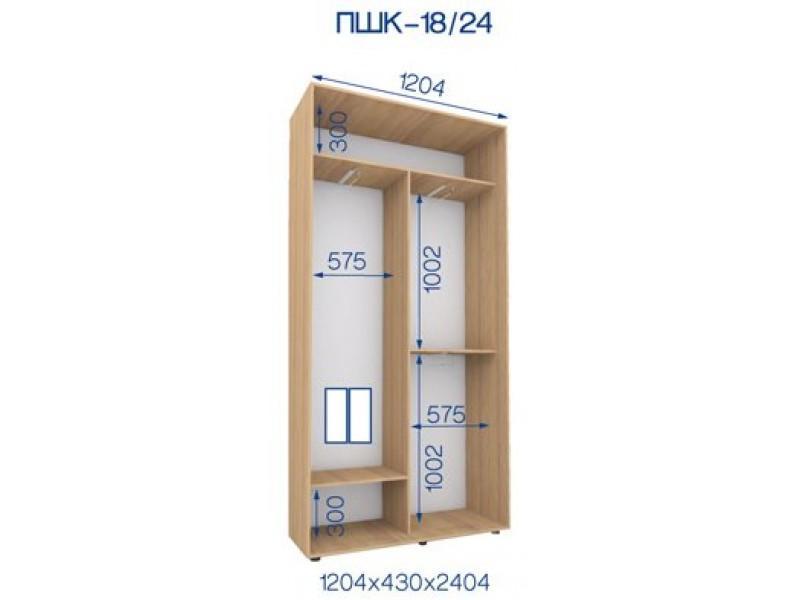 Двухдверный шкаф купе ПШК-18/24 120*43*242 см