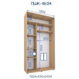 Двухдверный шкаф купе ПШК-4/24 130*58*242 см