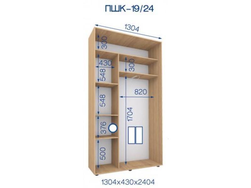 Двухдверный шкаф купе ПШК-19/24 130*58*242 см