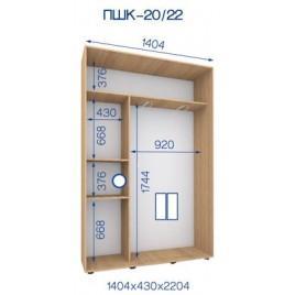 Двухдверный шкаф купе ПШК-20/22 140*43*222 см