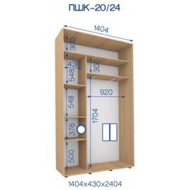 Двухдверный шкаф купе ПШК-20/24 140*58*242 см