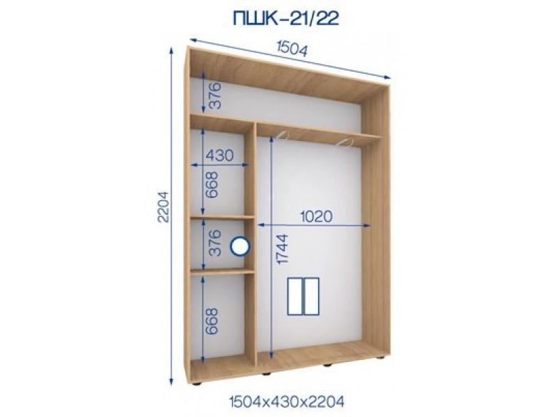 Двухдверный шкаф купе ПШК-21/22 150*43*222 см