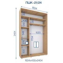 Двухдверный шкаф купе ПШК-21/24 150*43*242 см