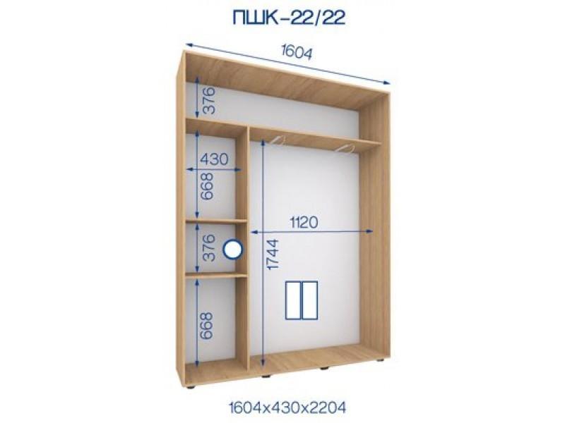 Двухдверный шкаф купе ПШК-22/22 160*43*222 см