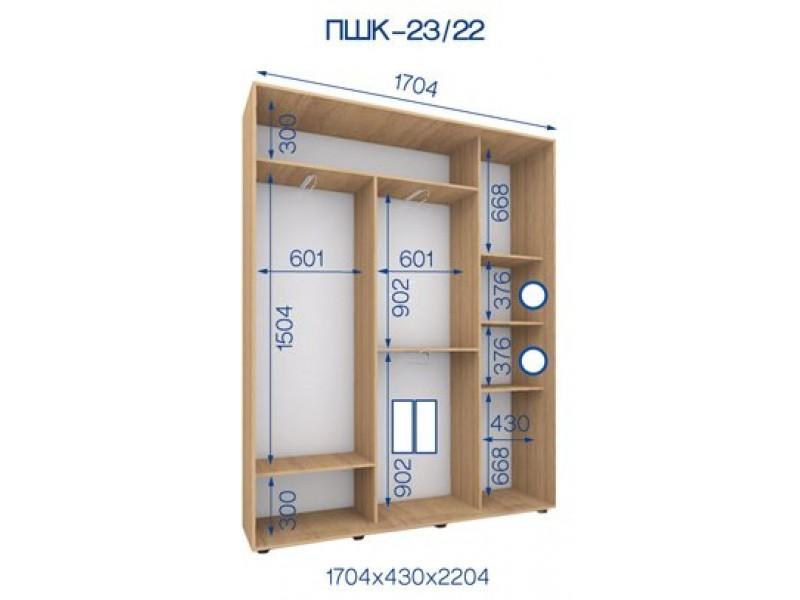 Двухдверный шкаф купе ПШК-23/22 170*43*222 см