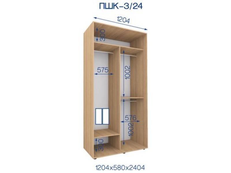 Двухдверный шкаф купе ПШК-03/24 120*58*242 см