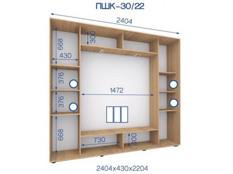 Трехдверный шкаф купе ПШК-30/22 240*43*224 см