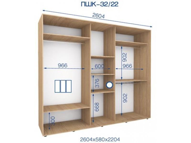 Трехдверный шкаф купе ПШК-31/22 250*58*224 см